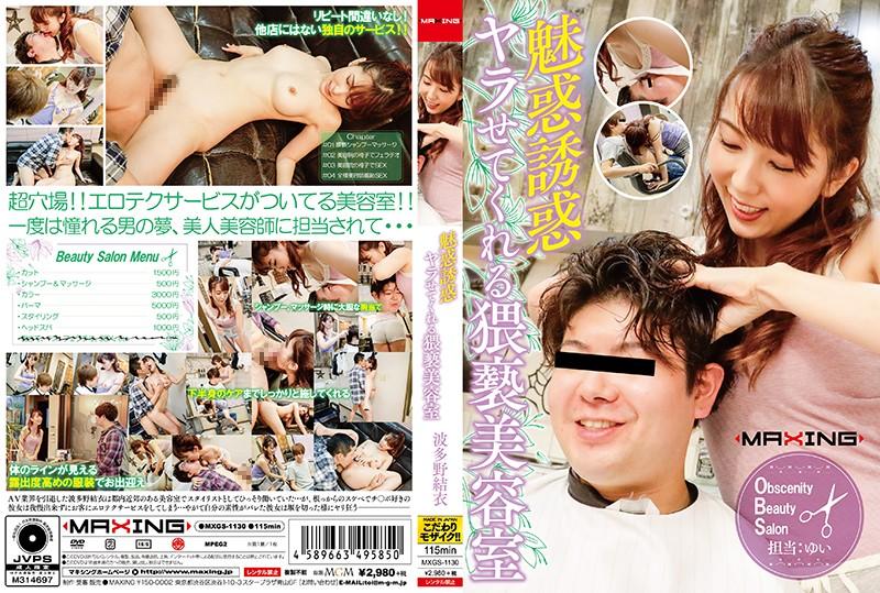 http://pics.dmm.co.jp/mono/movie/adult/h_068mxgs1130/h_068mxgs1130pl.jpg