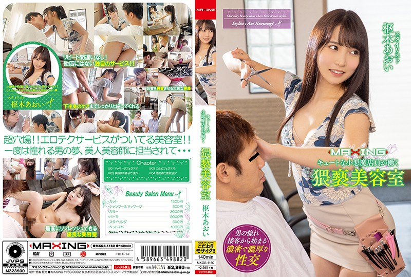 http://pics.dmm.co.jp/mono/movie/adult/h_068mxgs1160/h_068mxgs1160pl.jpg