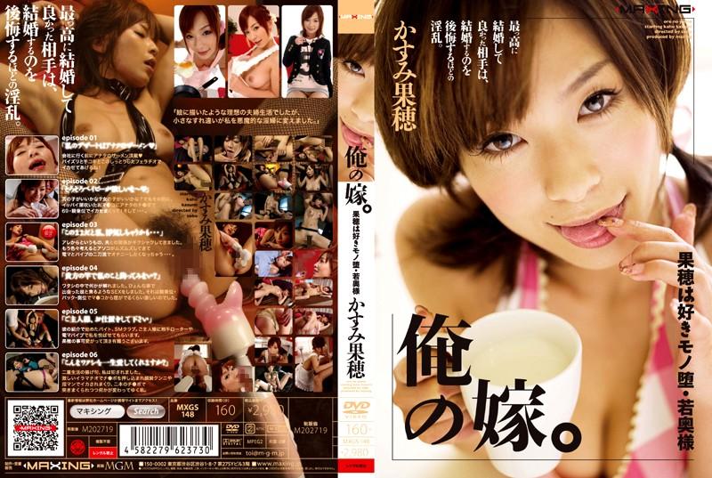 http://pics.dmm.co.jp/mono/movie/adult/h_068mxgs148/h_068mxgs148pl.jpg