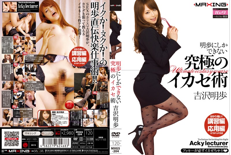 MXGS-204 Akiho Yoshizawa Surgery Can Not Only Leverage The Ultimate Akiho
