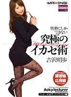 MXGS-204 Akiho Yoshizawa Surgery Can Not Only Leverage The Ultimate Akiho-182440
