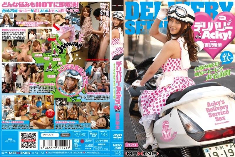 MXGS-240 Delivery Acky! Akiho Yoshizawa