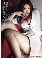 Reina Fujii Beauty Secretary Indecent