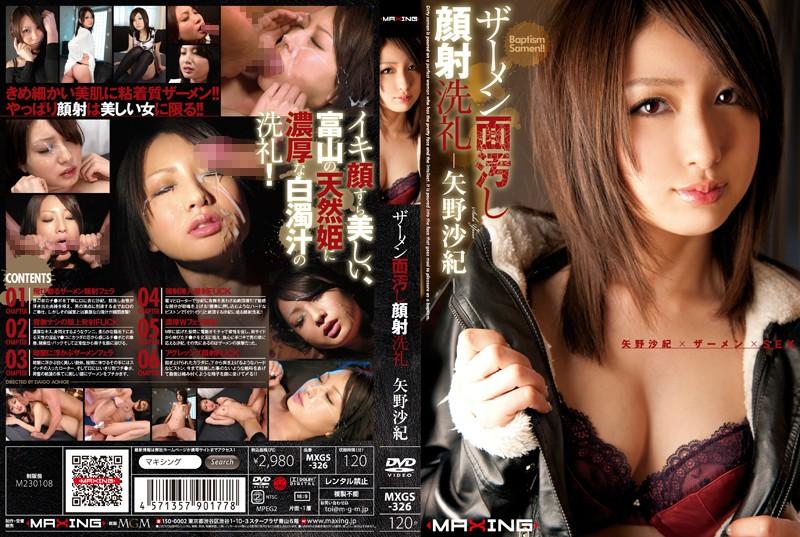 CENSORED [MXGS-326] ザーメン面汚し顔射洗礼 矢野沙紀 Saki Yano, AV Censored
