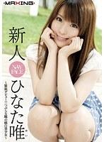 ひなた唯 (ひなたゆい / Hinata Yui) AV女優 無料無修正画像動画 FC2動画 ...
