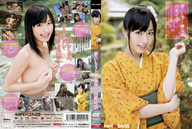h 068mxgs393pl MXGS 393 Kana Yume   At a Hot Springs With the Younger Sister of My Dreams