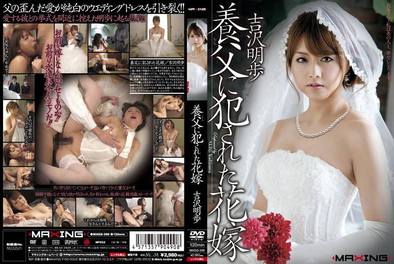 花嫁、若妻 MXGS-398 養父に犯された花嫁 吉沢明歩 単体作品  レイプ