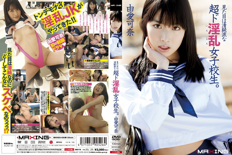 h 068mxgs406pl MXGS 406 Kana Yume   She Certainly Looks Innocent, But This Student is Really Quite Lewd