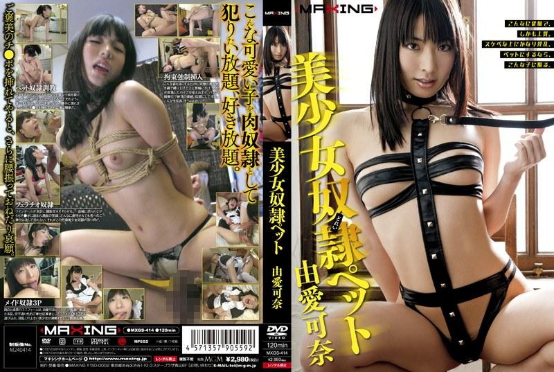 h 068mxgs414pl MXGS 414 Kana Yume   Beautiful Young Slave Pet