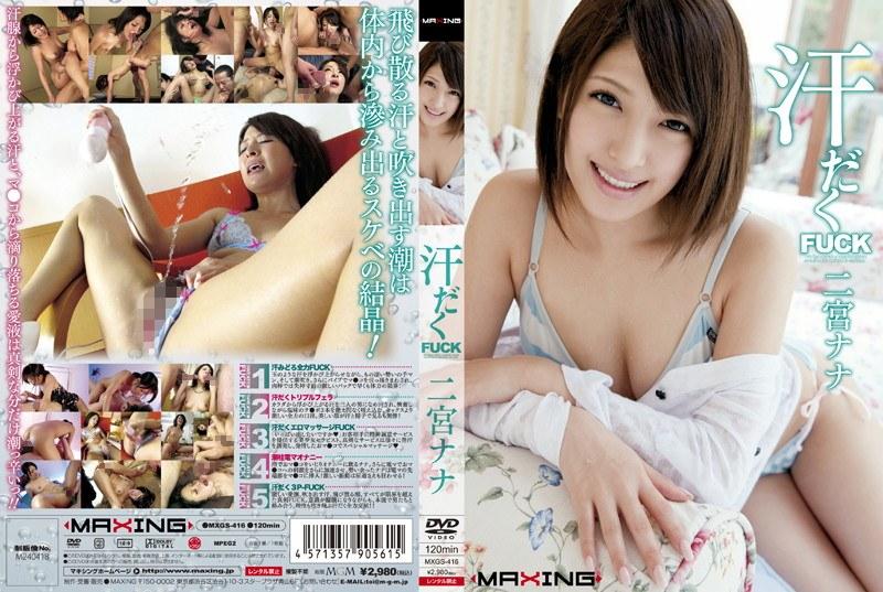 h 068mxgs416pl MXGS 416 Nana Ninomiya   Sweaty Fuck