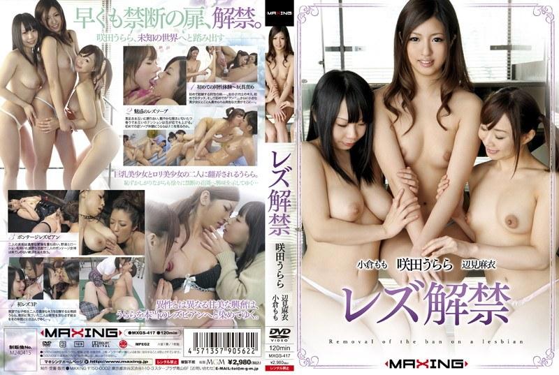 h 068mxgs417pl MXGS 417 Urara Sakita, Mai Henmi and Momo Komori   Lesbian Liberation
