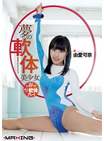 「夢の軟体美少女 由愛可奈」のパッケージ画像