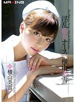 MXGS-450 Miyuki Yokoyama × Filthy Nasty Nurse-167189