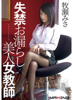 Misa Makise Beautiful Female Teacher Incontinence × Leaking Us