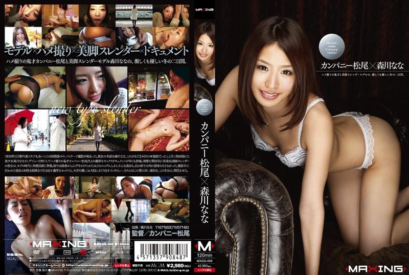[MXGS-498] カンパニー松尾×森川なな