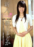 Image MXGS-504 Madoka Saw Rookie Chick