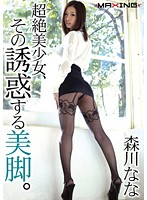 MXGS-505 Pretty Transcendence, Its Legs To Entice. Nana Morikawa-164700