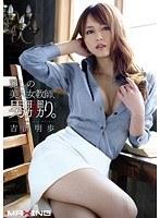 Watch Bondage Queen - Yuna Shiina