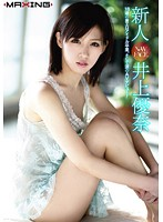 MXGS-511 - AV Debut And Tear, Between The Ages Of 18 And Graduated From Wearing Erotic Idol Yuna Inoue Rookie!~