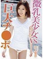 MXGS-530 Tits Girl VS Huge Switch Port ● Inoue Yuna-163396