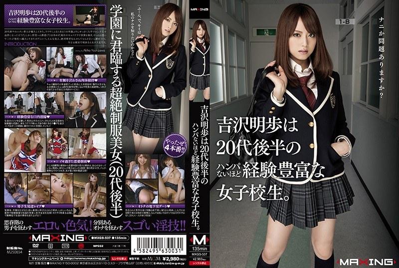 mxgs537 吉沢明歩は20代後半のハンパないほど経験豊富な女子校生。