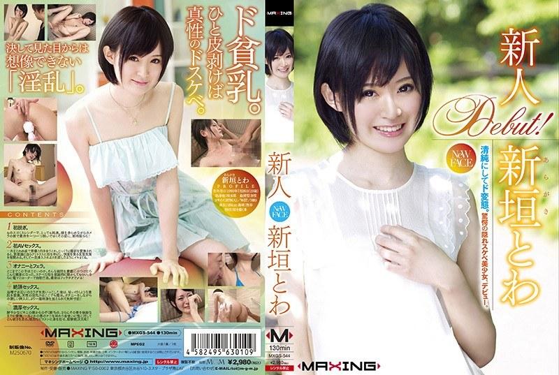 mxgs544「新人 新垣とわ」(マキシング)
