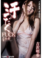 FUCK4 Production Akiho Yoshizawa Sweat