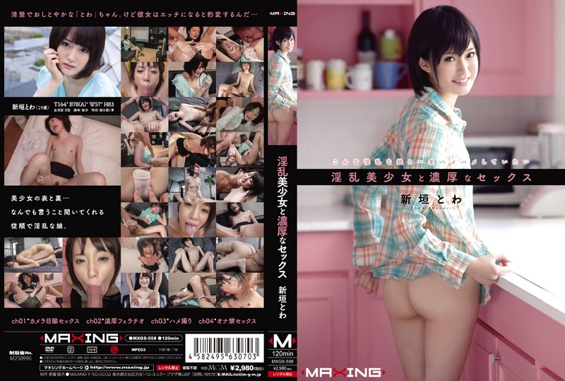 [MXGS-558] 淫乱美少女と濃厚なセックス 新垣とわ