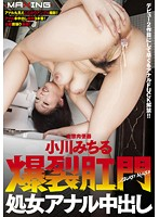 MXGS-559 - Explosion Anal Virgin