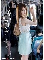 Beauty OL Molester Rape Akiho Yoshizawa