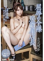 Naked Tavern Manager Akiho Yoshizawa Of Humiliation