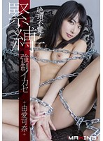 Watch Peak Mistake! Bondage Forced Utilize Reason Love Kana - Yume Kana