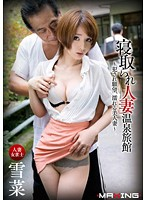 MXGS-585 - Beautiful Wife: Yukina Aspirations Fucked Married Woman Hot Spring Inn-Cuckold, Wet