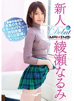 MXGS-607 - School Teachers, Music AV Debut Of Shock! I Begin To Play Indecent Melody At A Special Class !