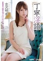 Watch Rina Polite Akiho Yoshizawa
