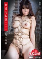 Watch MXGS-636 Bondage Slave Meat Incontinence Torture Sasaki KiRena