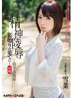 Watch The Relationship-married Woman Josuzume-shi Yukina