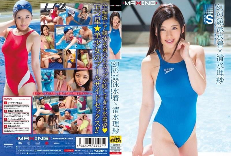 幻の競泳水着×清水理紗