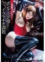 MXGS-672 - Bondage Hentai Masochist Miss Deep Torture Akiho Yoshizawa
