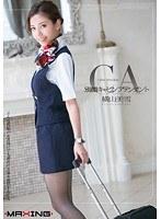 MXGS-696 - Another Face Cabin Attendant Miyuki Yokoyama