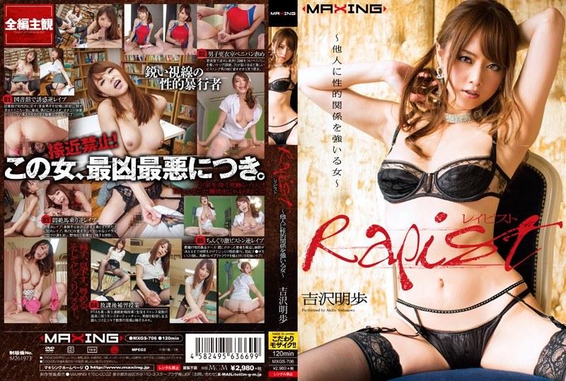 MXGS-706 Rapist ~強迫與他人發生性關係的女人~ 吉沢明歩[中文字幕]