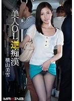 MXGS-708 - Beauty OL Reverse Molester Yokoyama Miyuki