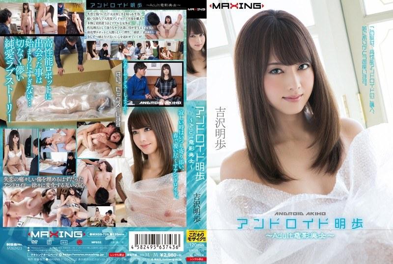 [MXGS-729] Android Akiho ~ Adult Film Beauty - Akiho Yoshizawa