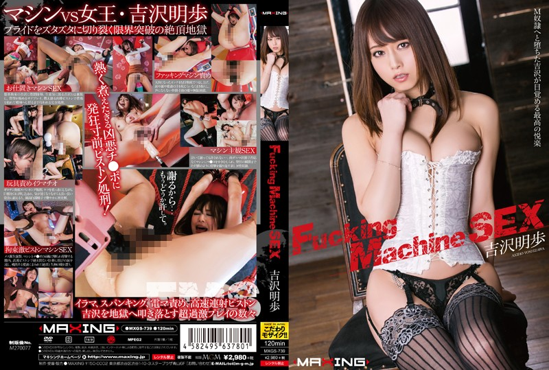 無字幕-MXGS-739 Fucking Machine SEX 吉沢明歩