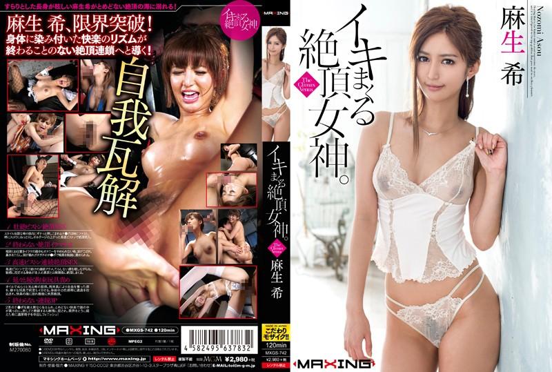 MXGS-742 Nozomi Aso Cum Spree Climax Goddess