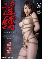 MXGS-769 - Semen Is Entangled In Horny Bondage Nodooku And Face-Yu Konishi
