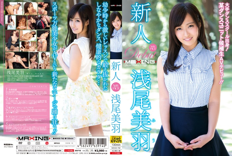 MXGS-782 Rookie Asao Miwa - Leading Dance School Graduate!Certain Dance Unit Cadet AV Debut! !~