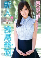 Image MXGS-782 Rookie Asao Miwa – Leading Dance School Graduate!Certain Dance Unit Cadet AV Debut! !~
