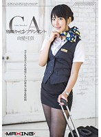 MXGS-794 Another Face Cabin Attendant Kana Yume-3342