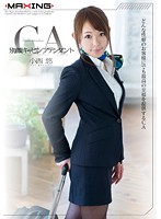 Image MXGS-805 Another Face Cabin Attendant Konishi Yu